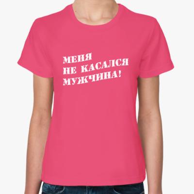 Женская футболка Меня не касался мужчина