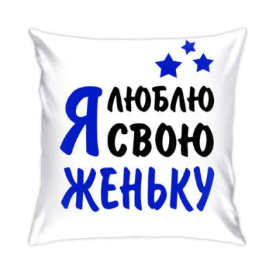 Подушка Я люблю свою Женьку