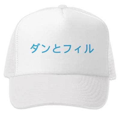 Кепка-тракер Дэн и Фил / Dan and Phil / На японском
