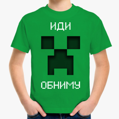 Иди Обниму Minecraft Creeper