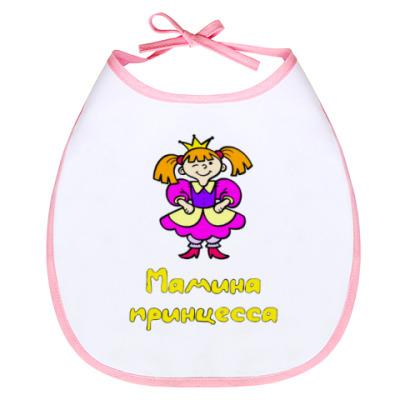 Слюнявчик Мамина Принцесса