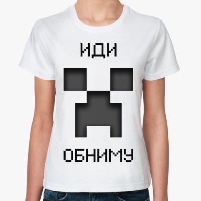 Классическая футболка Иди Обниму Minecraft Creeper