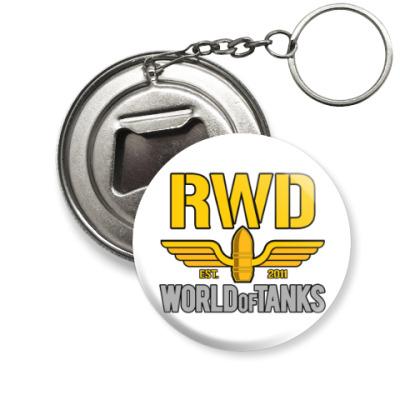 Брелок-открывашка RWD