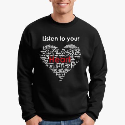 Свитшот Слушай своё сердце