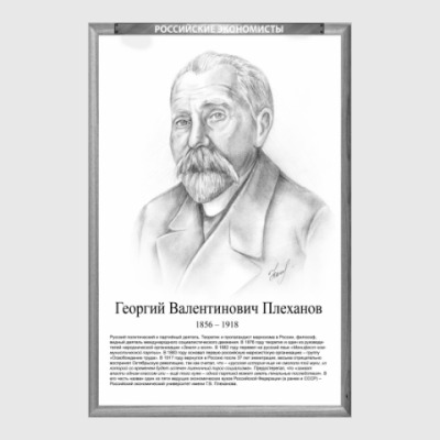 Постер Георгий Плеханов