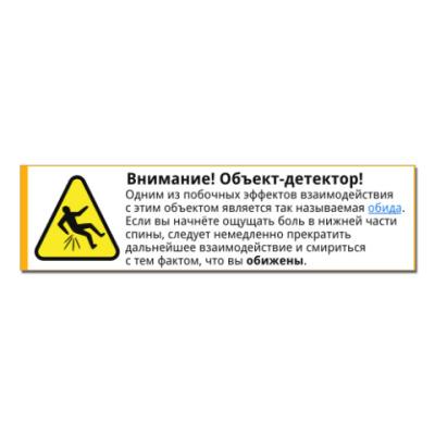 Наклейка (стикер) Объект-детектор