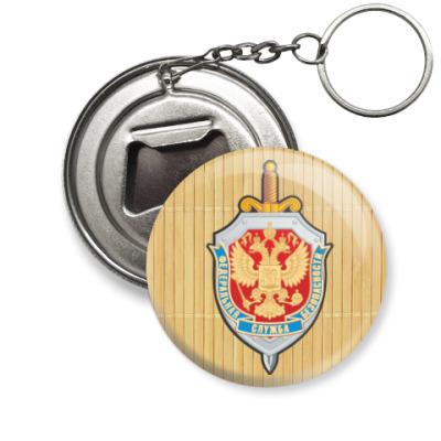 Брелок-открывашка ФСБ России: стильно и сильно!