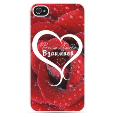 Чехол для iPhone Всем Любви, Взаимной!