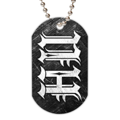 Жетон dog-tag Hollywood Undead