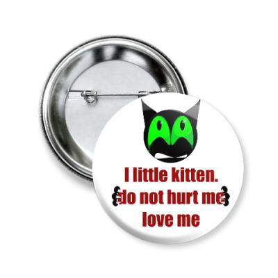 Значок 50мм I little kitten