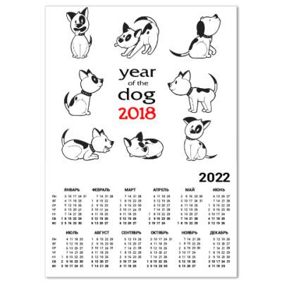 Календарь Год собаки 2018 по восточному