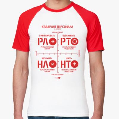 "Футболка реглан Реглан ""Квадрант персонала"""