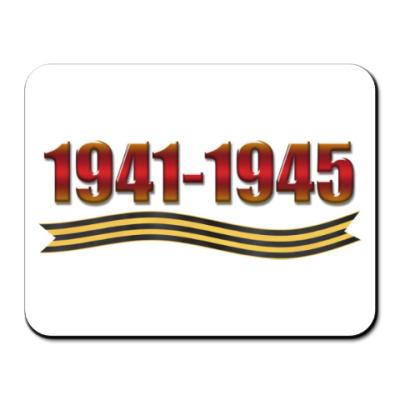 Коврик для мыши 1941-1945