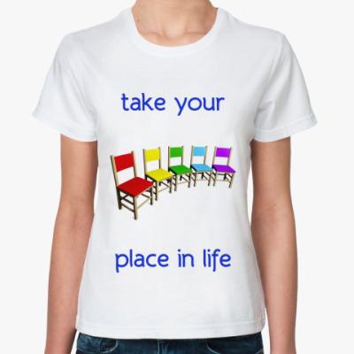 Классическая футболка Займи место