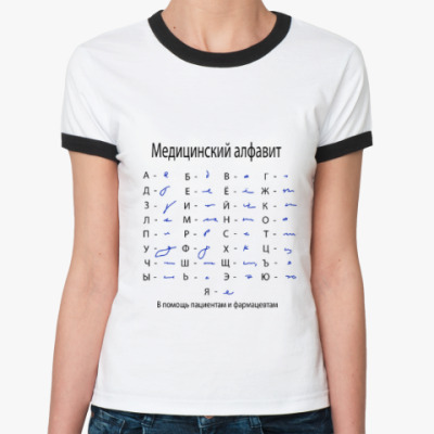 Женская футболка Ringer-T Медицинский алфавит
