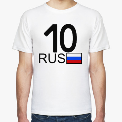 Футболка 10 RUS (A777AA)