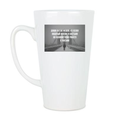 Чашка Латте На работу