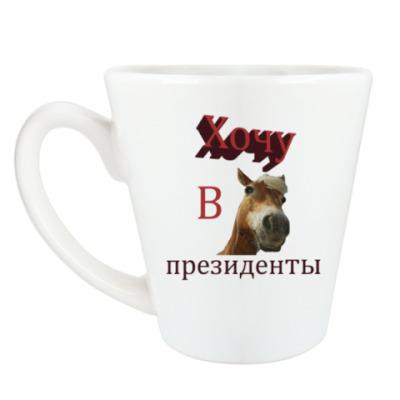 Чашка Латте Лошадь в президенты
