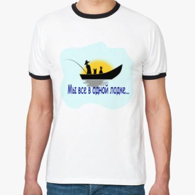 Футболка Ringer-T Мы все в одной лодке