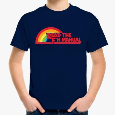 Детская футболка Read the fucking manual RTFM