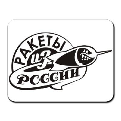 Коврик для мыши Ракеты из России