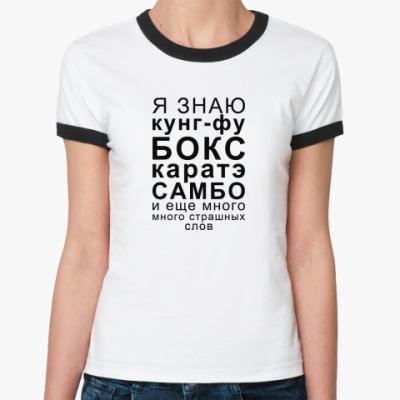 Женская футболка Ringer-T Я знаю кунг-фу, бокс, каратэ.