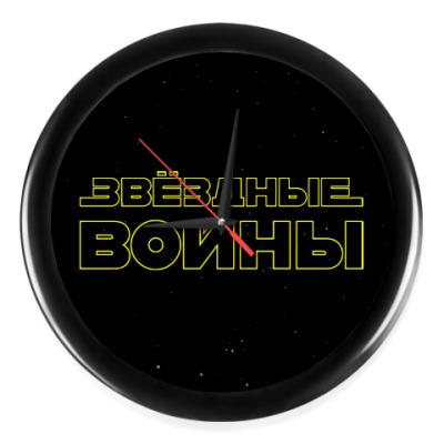 Настенные часы Звездные Войны
