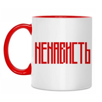 Кружка НЕНАВИСТЬ / HATE