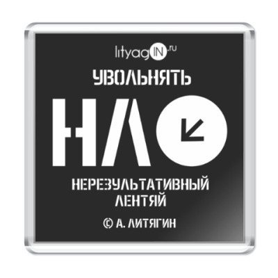 Магнит Магнит 6.5 x 6.5 см (Увольнять)