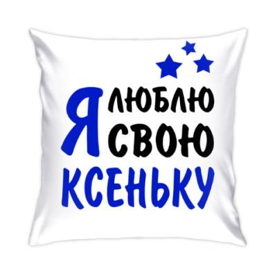 Подушка Я люблю свою Ксеньку