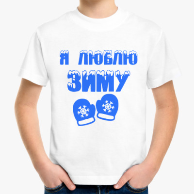 Детская футболка Я Люблю зиму