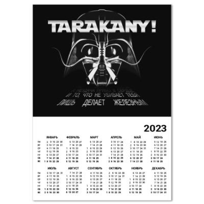 Календарь Тараканы!