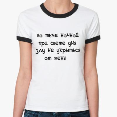 Женская футболка Ringer-T Во тьме ночной...