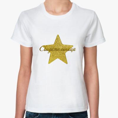 Классическая футболка Звездный девичник: Свидетельница