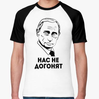Футболка реглан Путин, нас не догонят!