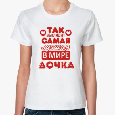 Классическая футболка Лучшая дочка