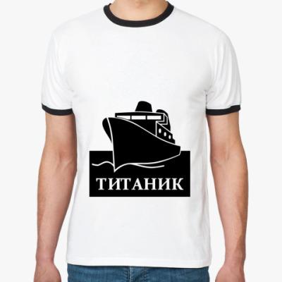 Футболка Ringer-T Титаник