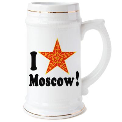 Я люблю Москву!
