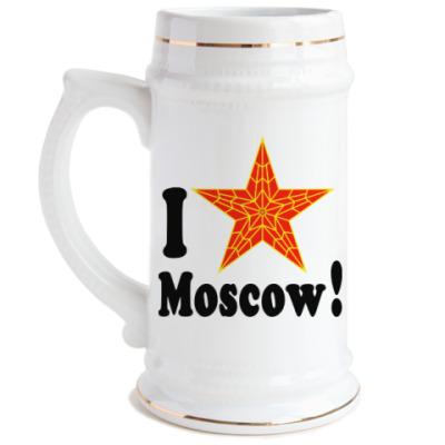 Пивная кружка Я люблю Москву!