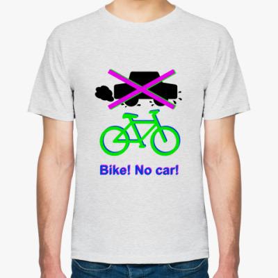 Футболка Нет машинам! Да велосипедам!