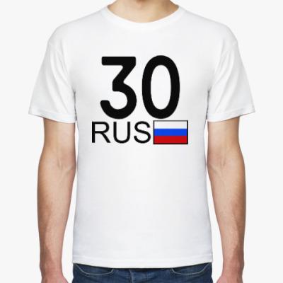 Футболка 30 RUS (A777AA)