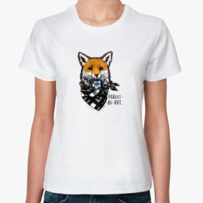 Классическая футболка Не забывай меня!