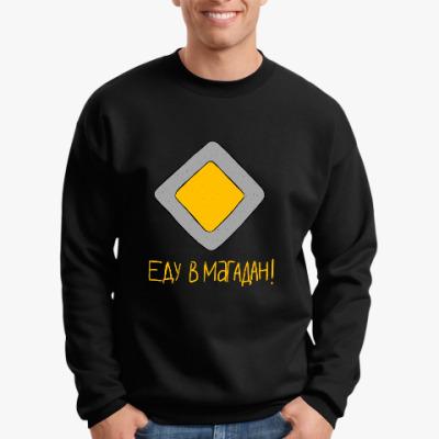 Свитшот 'ЕДУ В МАГАДАН'