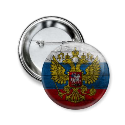 Значок 50мм Россия