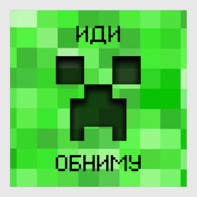 Постер Иди Обниму Minecraft Creeper