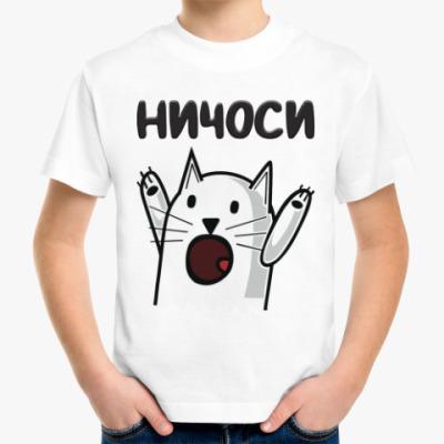 Детская футболка Ничоси Кот