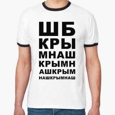 Футболка Ringer-T Крым наш