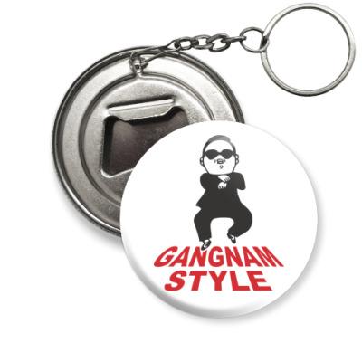 Брелок-открывашка GANGNAM STYLE