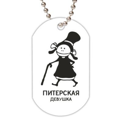 Жетон dog-tag Питерская девушка