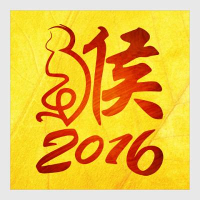 Постер Год Огненной Обезьяны 2016